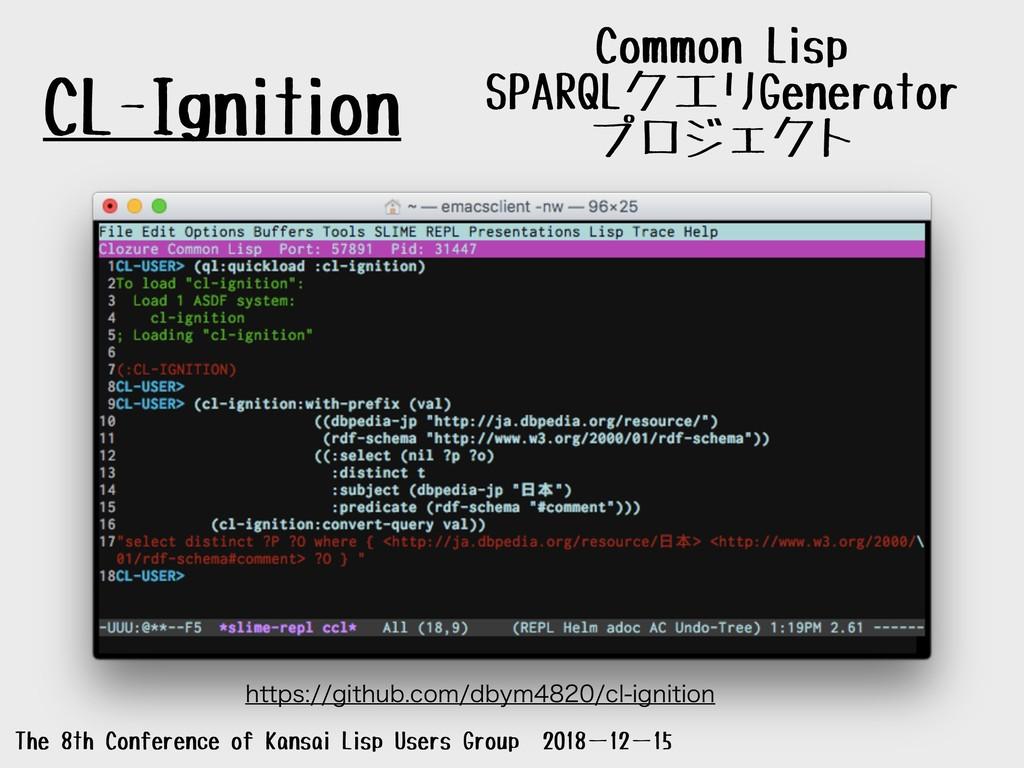 Common Lisp SPARQLクエリGenerator プロジェクト The 8th C...