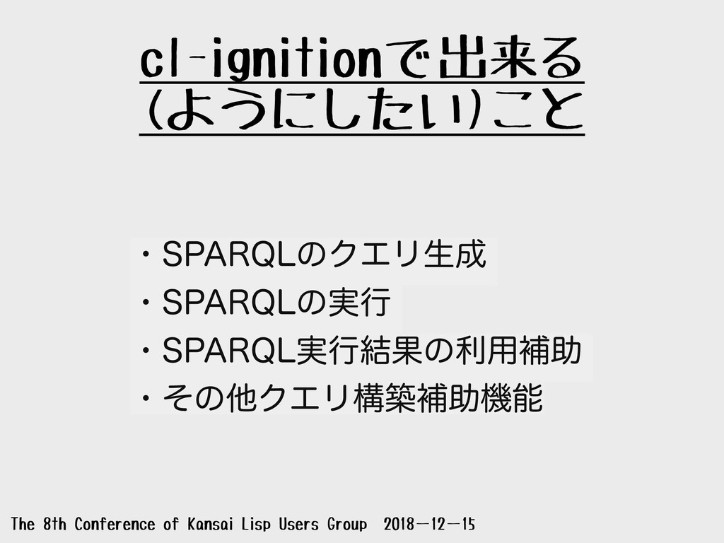 cl-ignitionで出来る (ようにしたい)こと The 8th Conference o...
