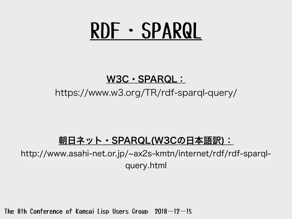 RDF・SPARQL The 8th Conference of Kansai Lisp Us...