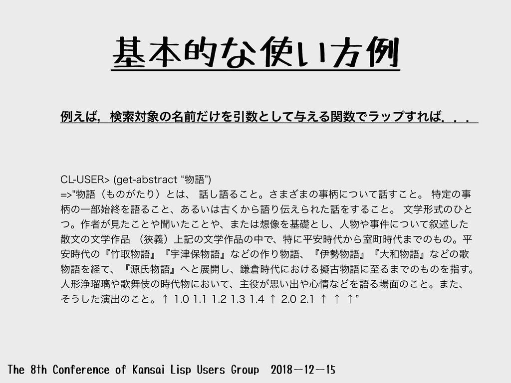 基本的な使い方例 The 8th Conference of Kansai Lisp User...