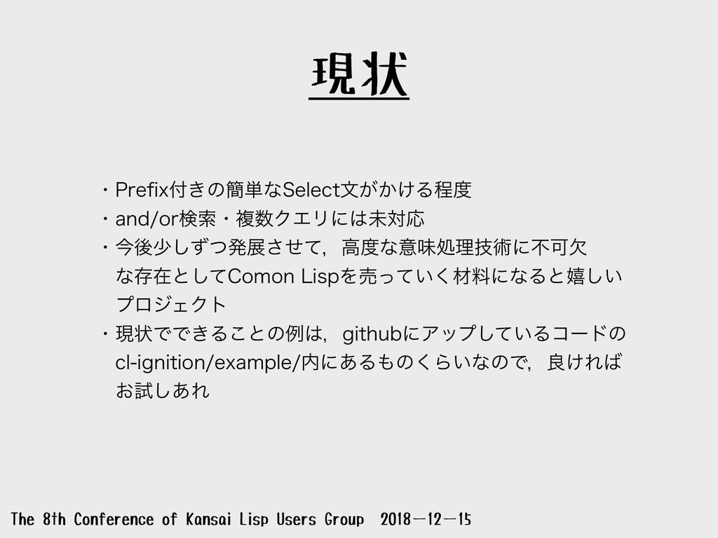 現状 The 8th Conference of Kansai Lisp Users Grou...