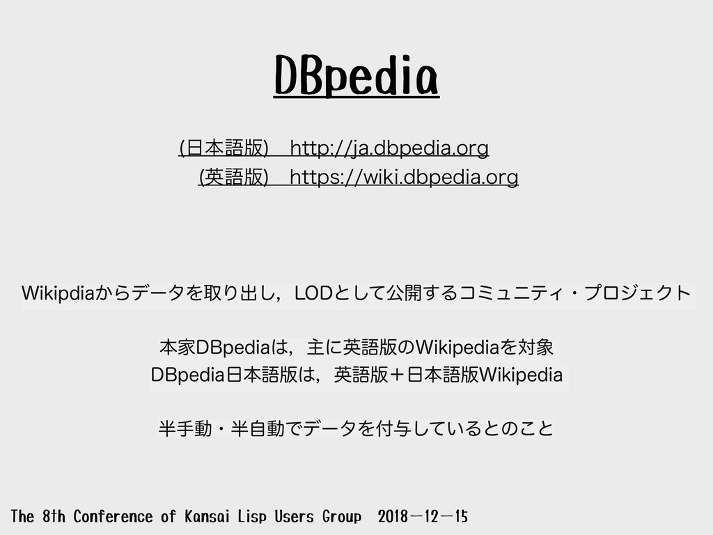 DBpedia The 8th Conference of Kansai Lisp Users...