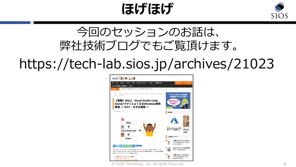© SIOS Technology, Inc. All rights Reserved. ほげ...