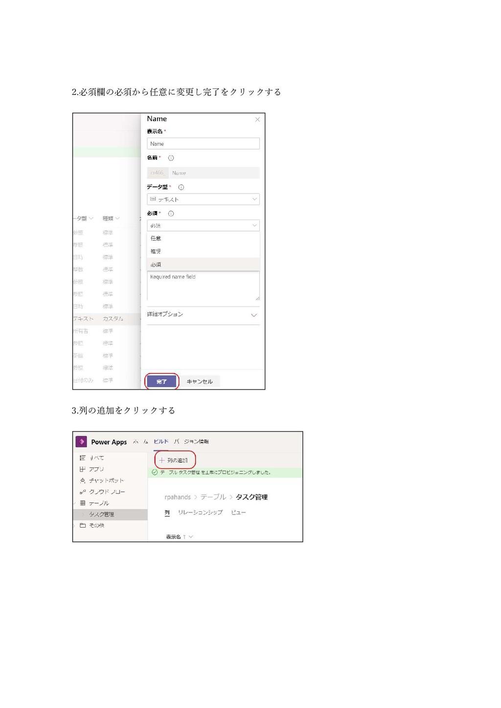 2.必須欄の必須から任意に変更し完了をクリックする 3.列の追加をクリックする