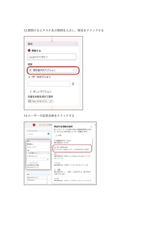 13.質問するにタスク名の質問を入力し、特定をクリックする 14.ユーザーの応答全体をクリック...