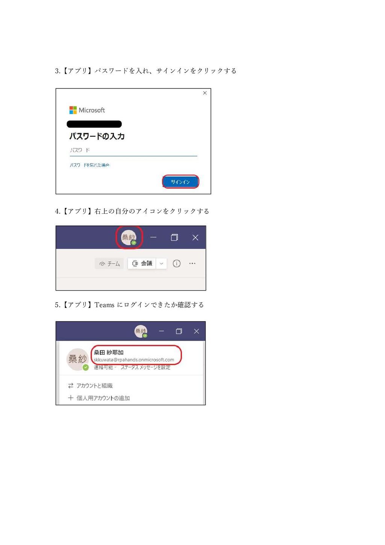 3.【アプリ】パスワードを入れ、サインインをクリックする 4.【アプリ】右上の自分のアイコンを...