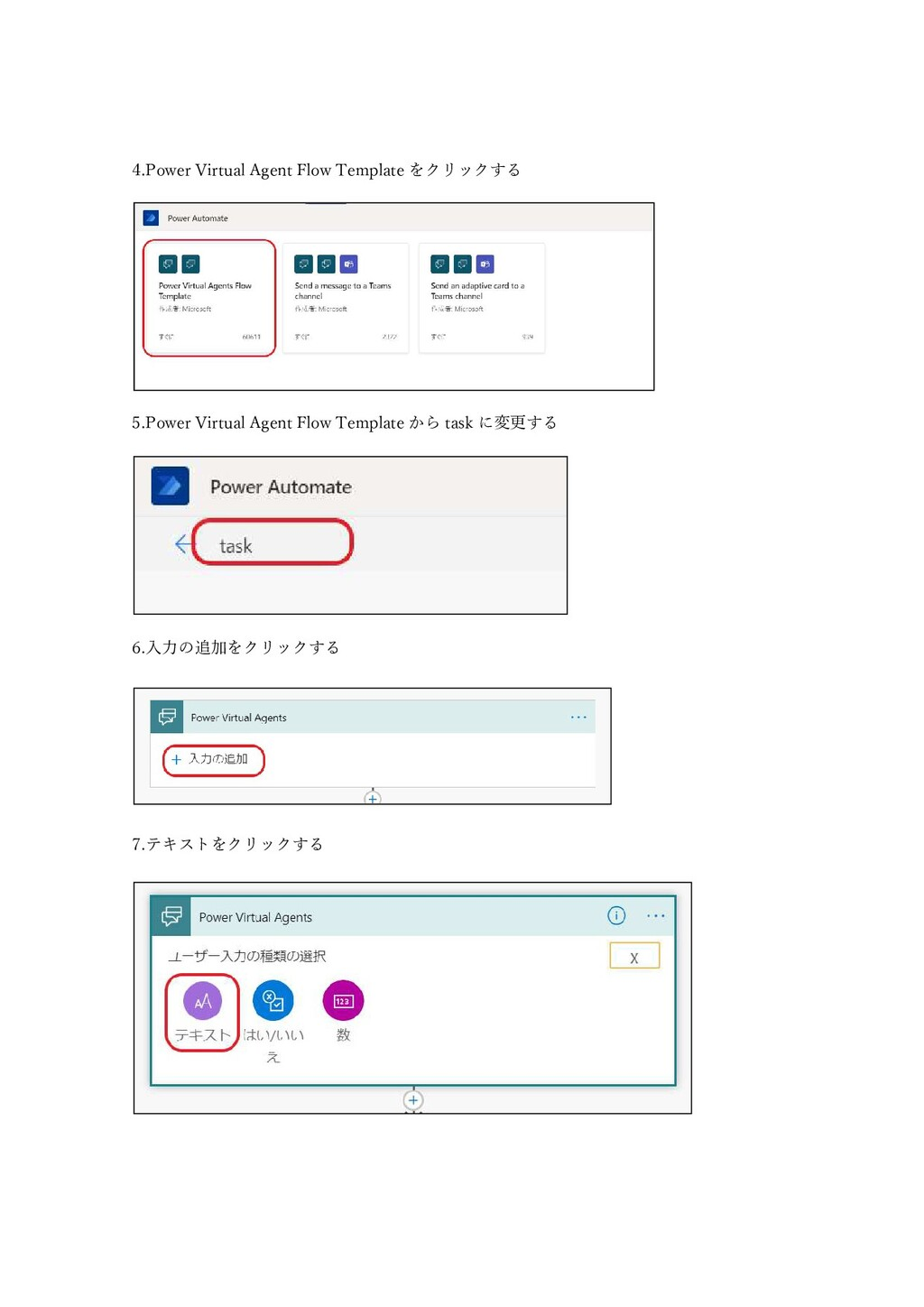4.Power Virtual Agent Flow Template をクリックする 5.P...