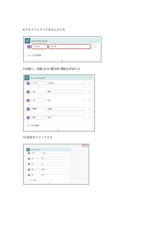 8.テキストにタスク名を入力する 9.同様に、詳細/区分/優先度/期限を作成する 10.保存を...