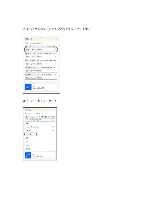 15.タスク名の値を入力または選択するをクリックする 16.タスク名をクリックする