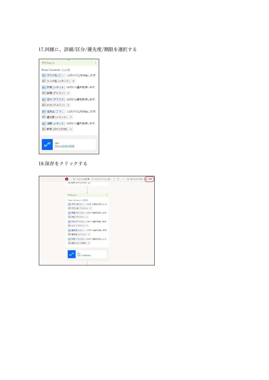 17.同様に、詳細/区分/優先度/期限を選択する 18.保存をクリックする