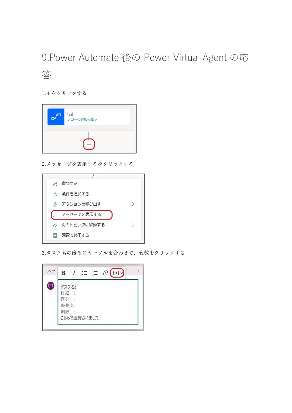 9.Power Automate 後の Power Virtual Agent の応 答 1....
