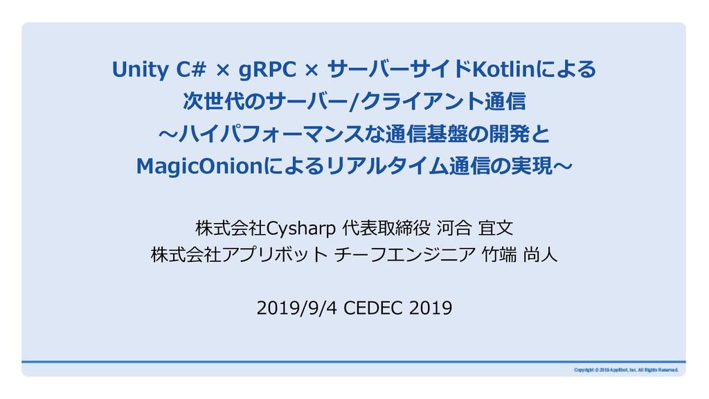Unity C# × gRPC × サーバーサイドKotlinによる 次世代のサーバー/クライ...