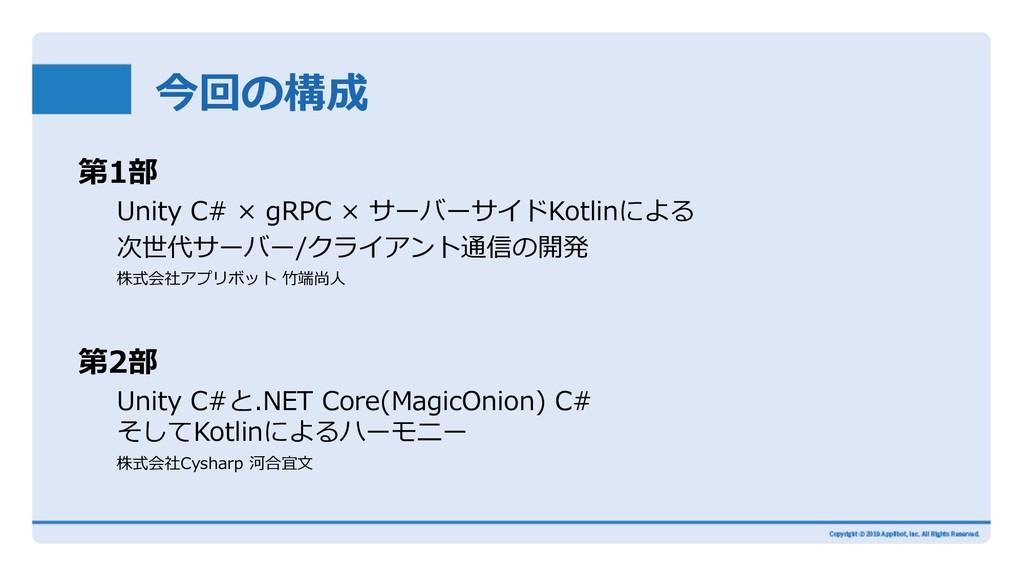 今回の構成 第1部 Unity C# × gRPC × サーバーサイドKotlinによる 次世...