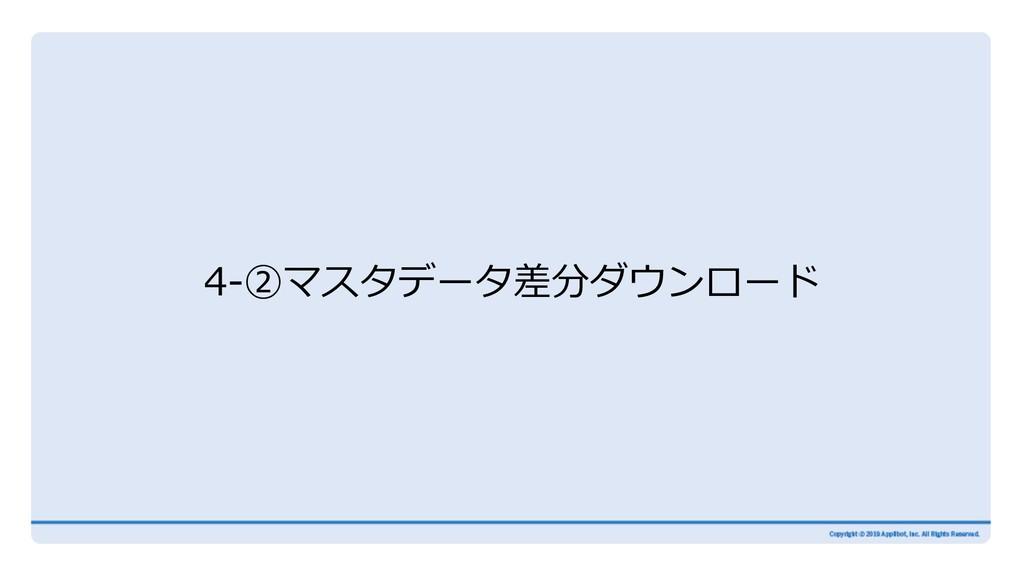 4-②マスタデータ差分ダウンロード