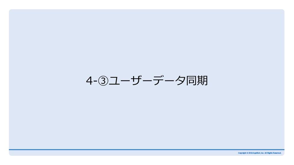 4-③ユーザーデータ同期