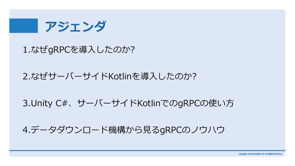 アジェンダ 1.なぜgRPCを導⼊したのか? 2.なぜサーバーサイドKotlinを導⼊したのか...