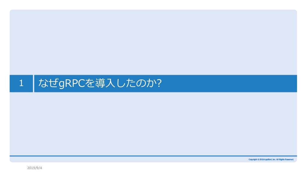 2019/9/4 なぜgRPCを導⼊したのか? 1