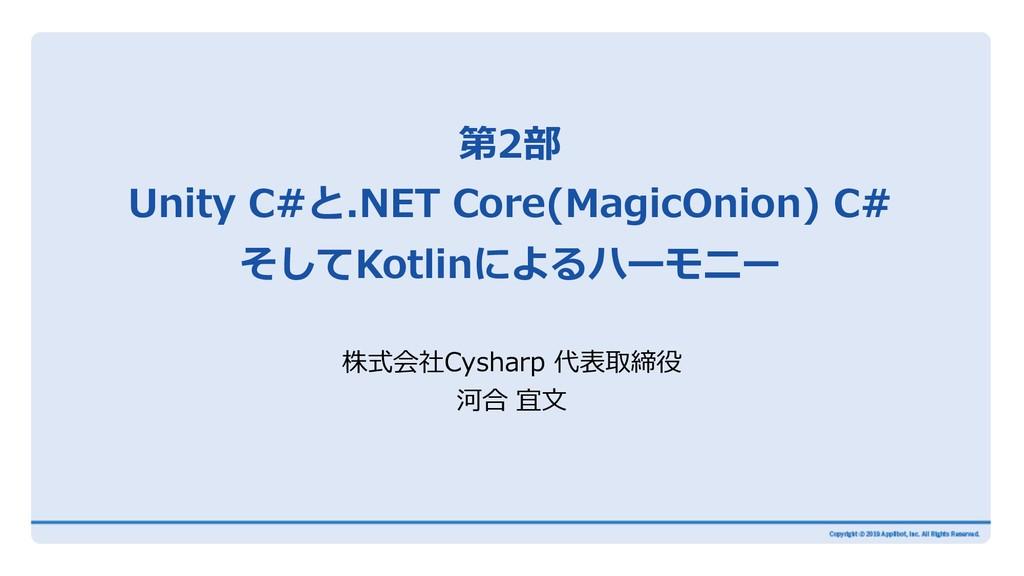 第2部 Unity C#と.NET Core(MagicOnion) C# そしてKotlin...