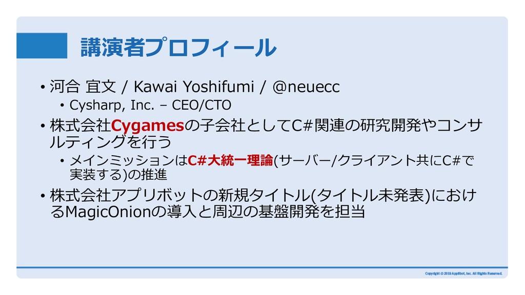 講演者プロフィール • 河合 宜⽂ / Kawai Yoshifumi / @neuecc •...