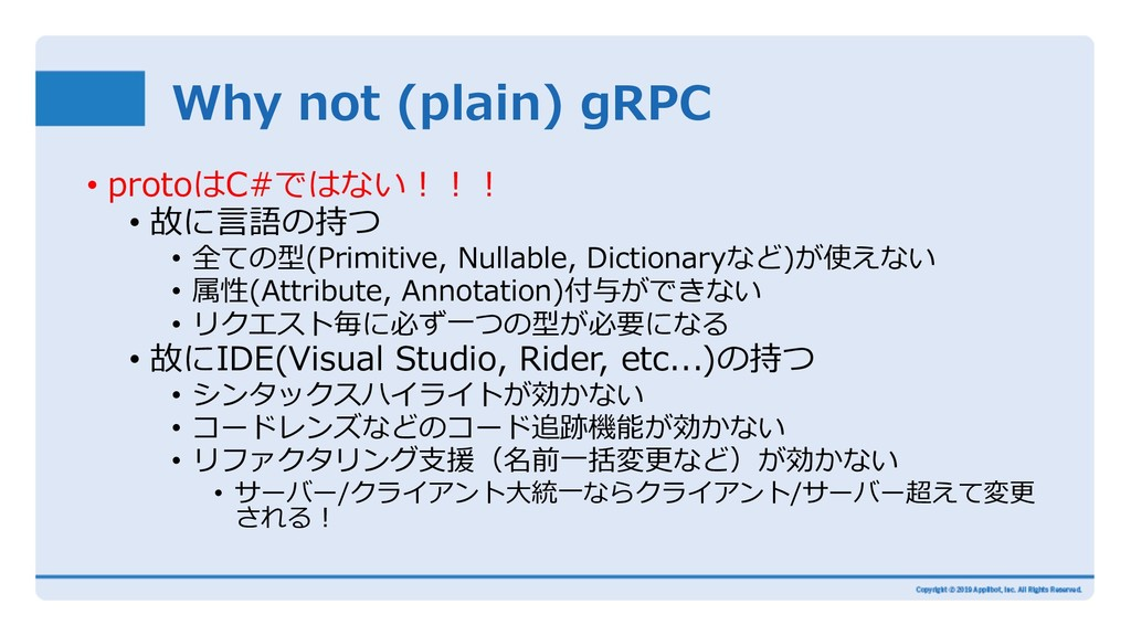 Why not (plain) gRPC • protoはC#ではない︕︕︕ • 故に⾔語の持...