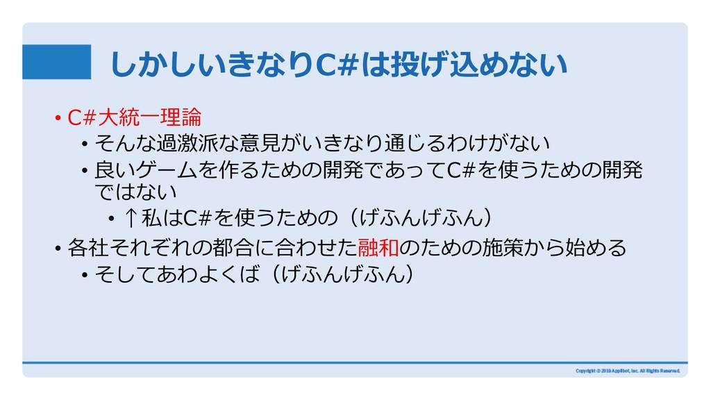 しかしいきなりC#は投げ込めない • C#⼤統⼀理論 • そんな過激派な意⾒がいきなり通じるわ...