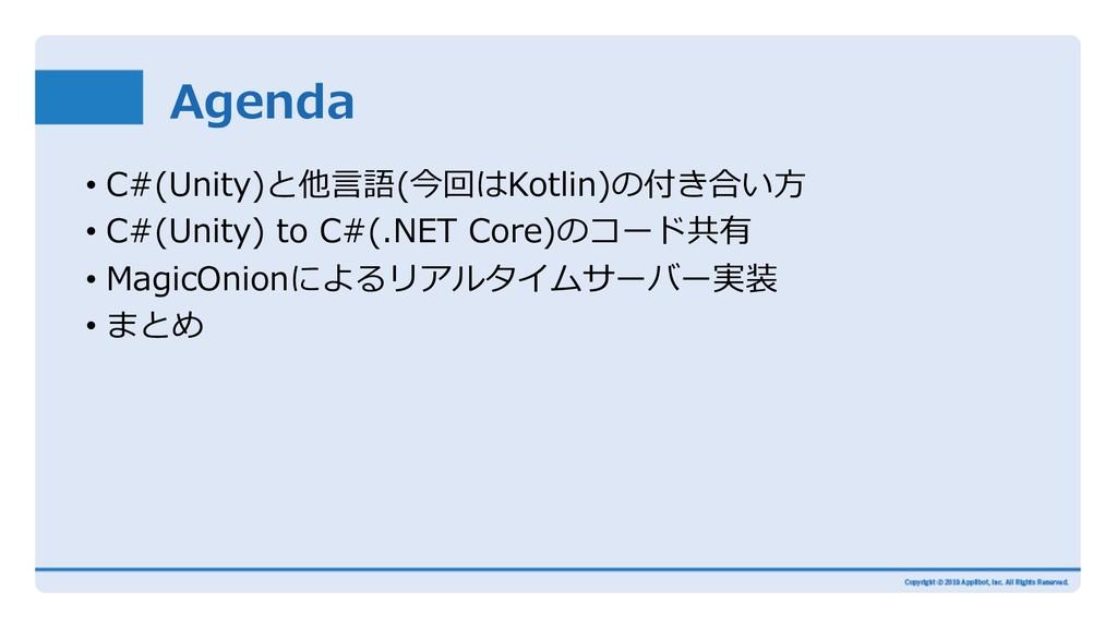 Agenda • C#(Unity)と他⾔語(今回はKotlin)の付き合い⽅ • C#(Un...