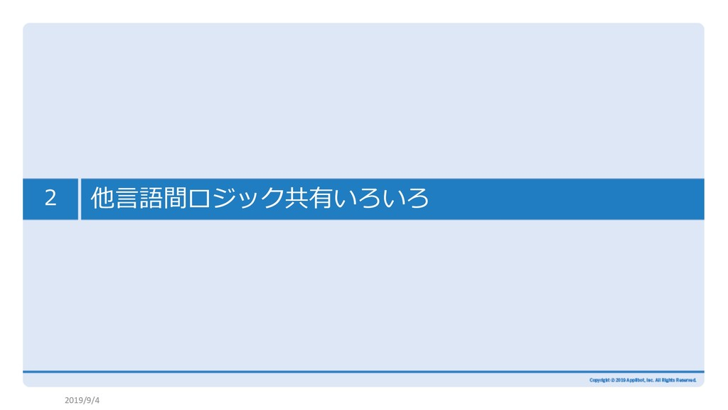 2019/9/4 他⾔語間ロジック共有いろいろ 2