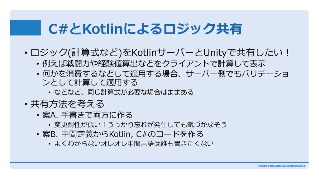 C#とKotlinによるロジック共有 • ロジック(計算式など)をKotlinサーバーとUni...
