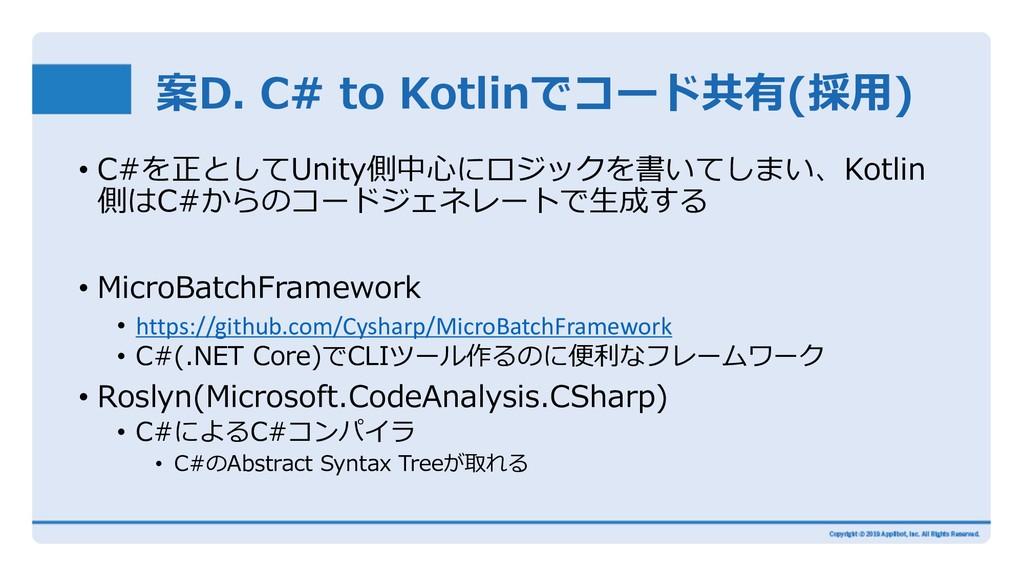 案D. C# to Kotlinでコード共有(採⽤) • C#を正としてUnity側中⼼にロジ...
