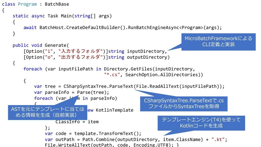 class Program : BatchBase { static async Task M...