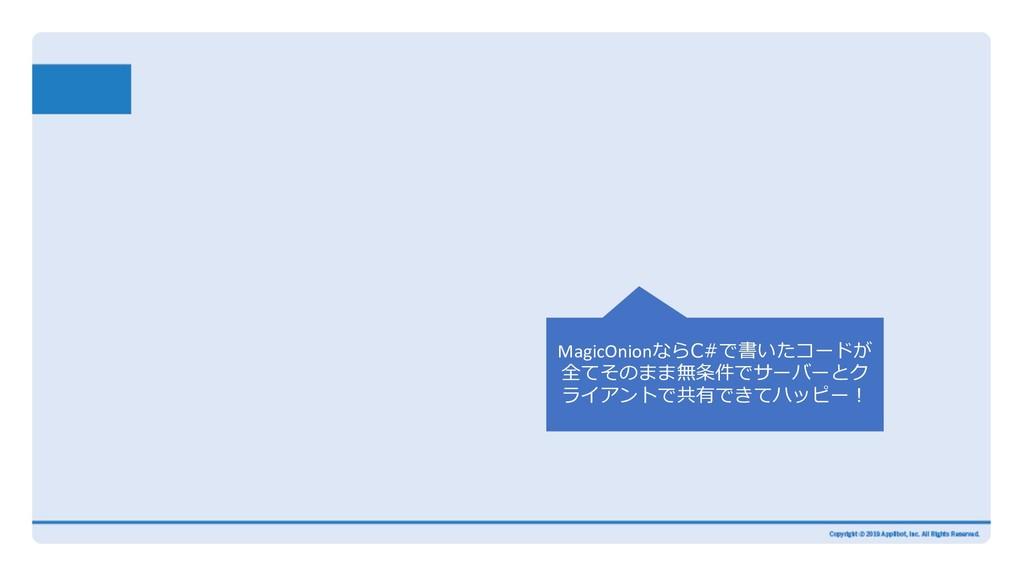 MagicOnionならC#で書いたコードが 全てそのまま無条件でサーバーとク ライアントで共...