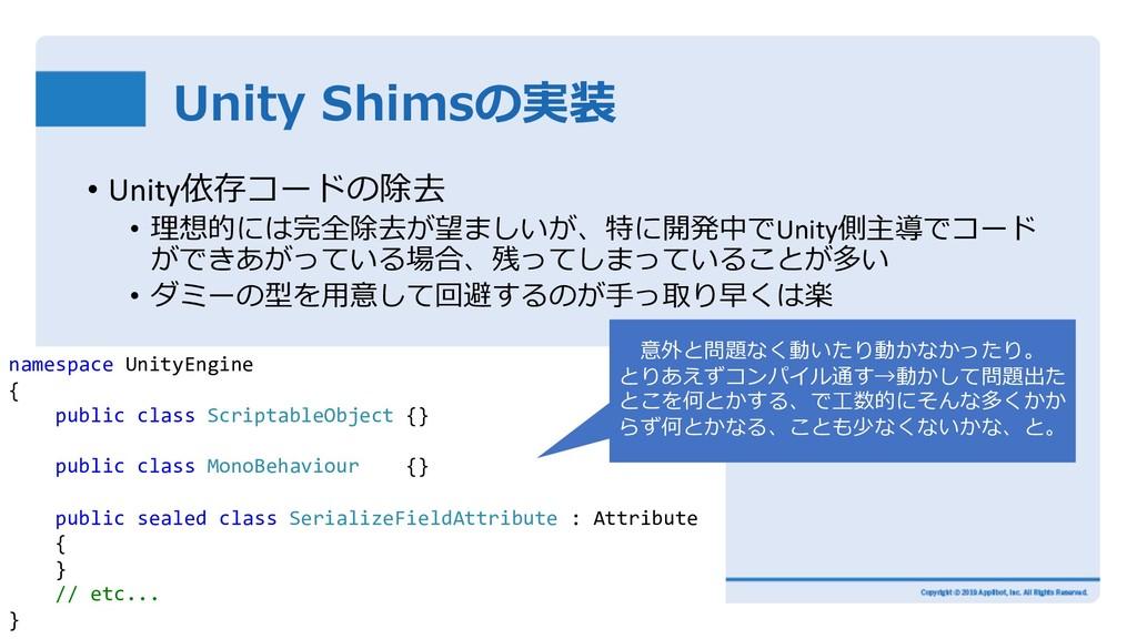 Unity Shimsの実装 • Unity依存コードの除去 • 理想的には完全除去が望ましい...