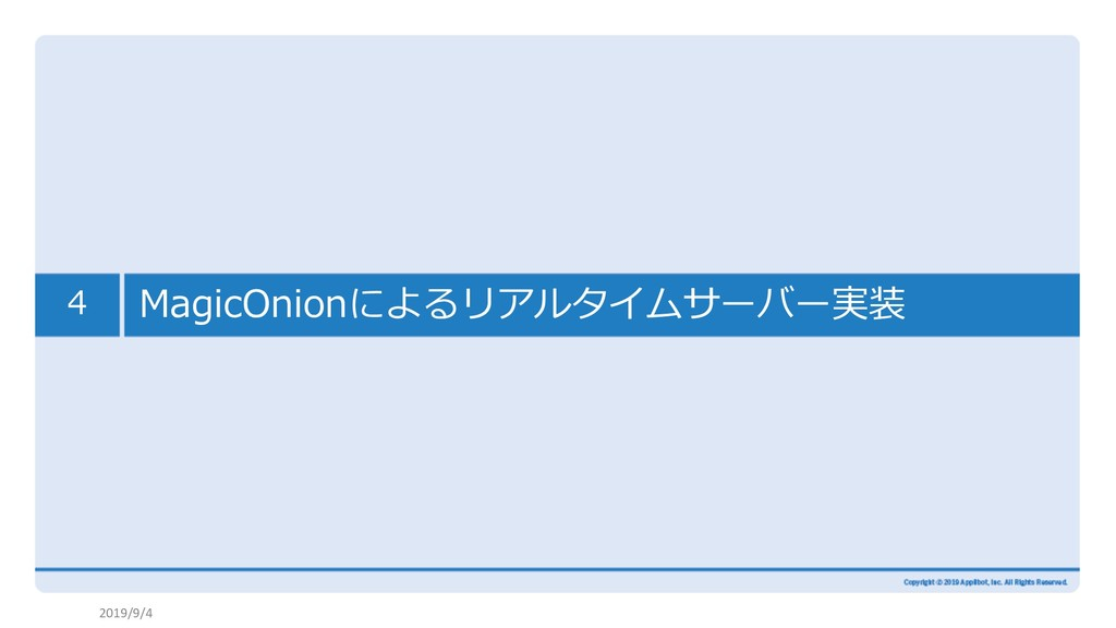 2019/9/4 MagicOnionによるリアルタイムサーバー実装 4