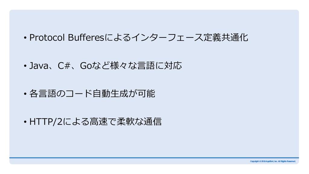 • Protocol Bufferesによるインターフェース定義共通化 • Java、C#、G...