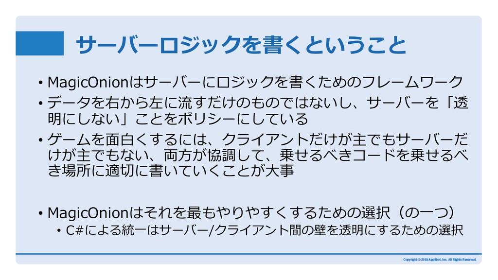 サーバーロジックを書くということ • MagicOnionはサーバーにロジックを書くためのフレ...