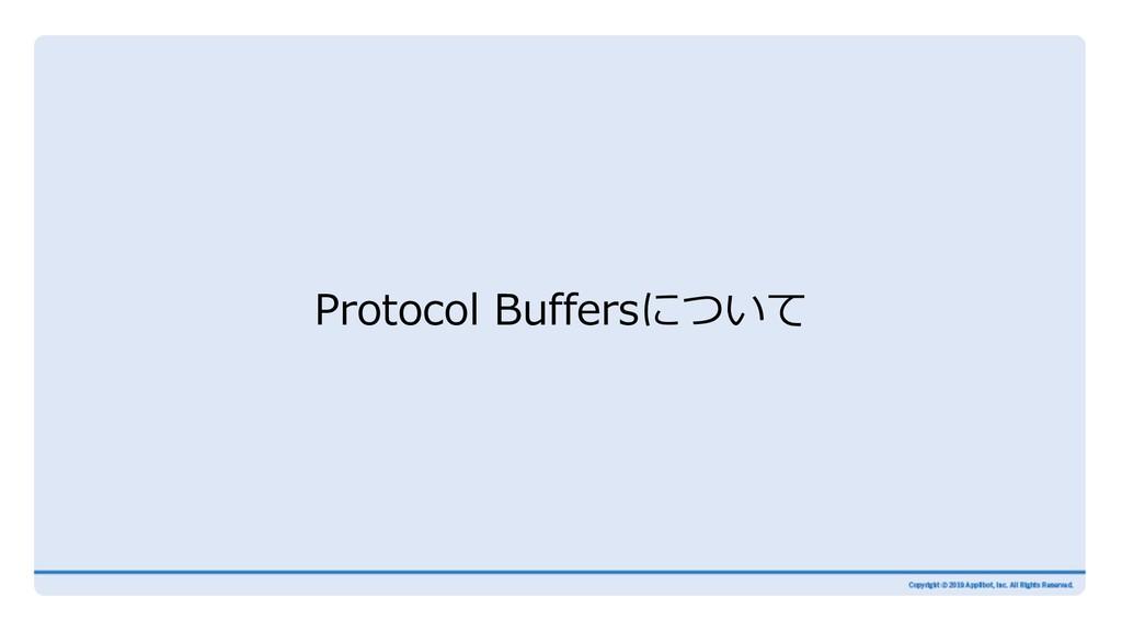 Protocol Buffersについて