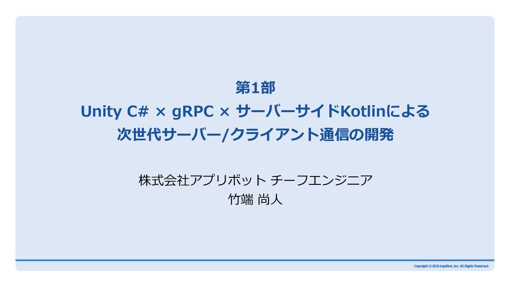 第1部 Unity C# × gRPC × サーバーサイドKotlinによる 次世代サーバー/...