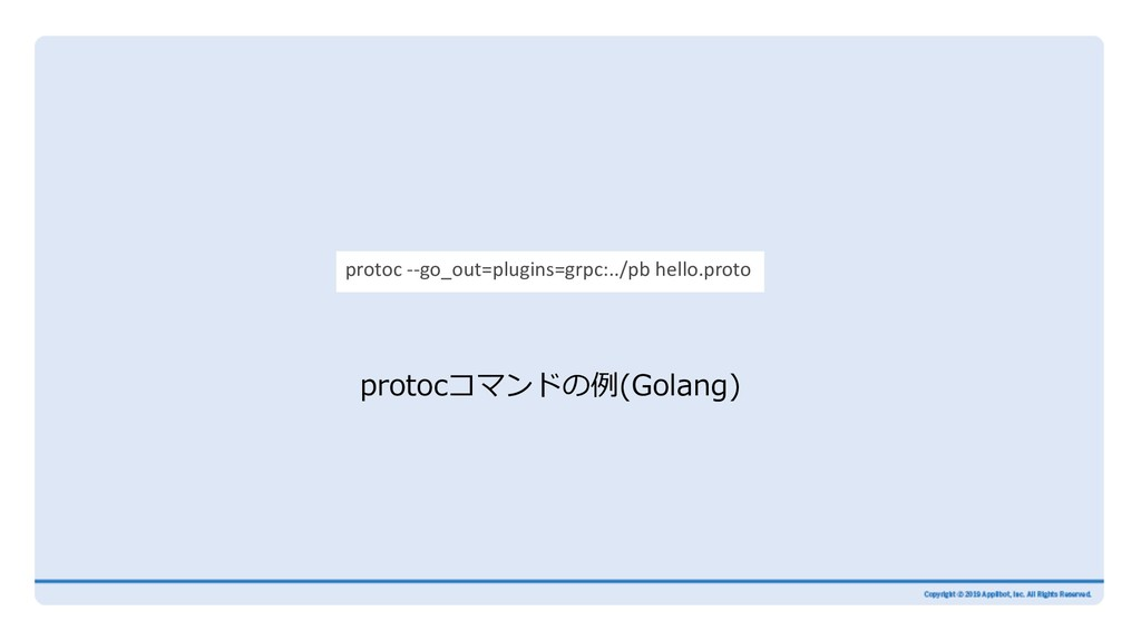 protocコマンドの例(Golang) protoc --go_out=plugins=gr...