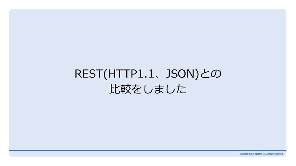 REST(HTTP1.1、JSON)との ⽐較をしました