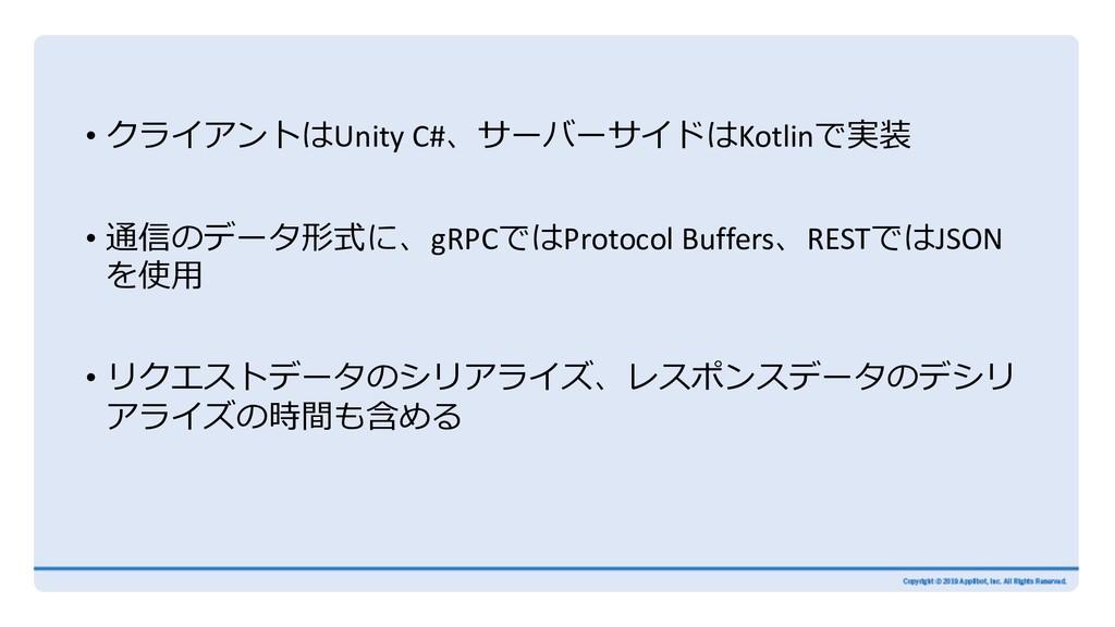 • クライアントはUnity C#、サーバーサイドはKotlinで実装 • 通信のデータ形式に...