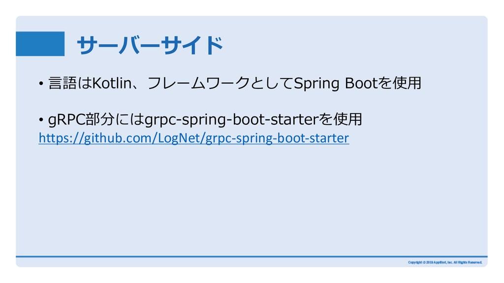 サーバーサイド • ⾔語はKotlin、フレームワークとしてSpring Bootを使⽤ • ...