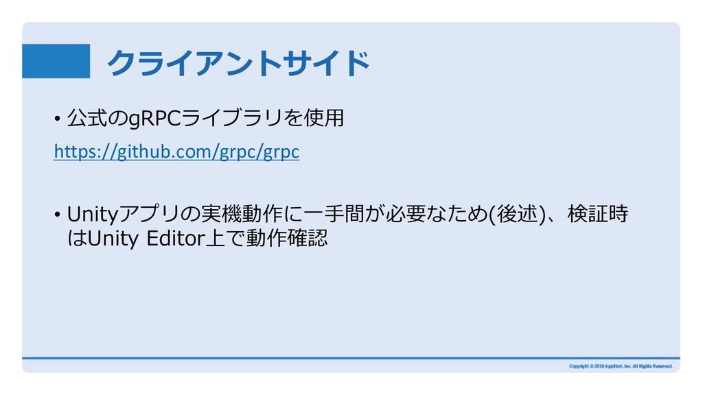 クライアントサイド • 公式のgRPCライブラリを使⽤ https://github.com/...
