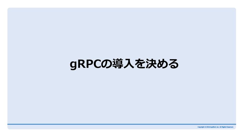 gRPCの導⼊を決める