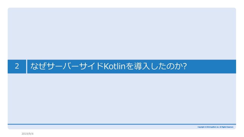 2019/9/4 なぜサーバーサイドKotlinを導⼊したのか? 2