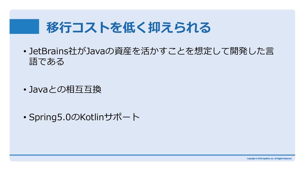 移⾏コストを低く抑えられる • JetBrains社がJavaの資産を活かすことを想定して開発...