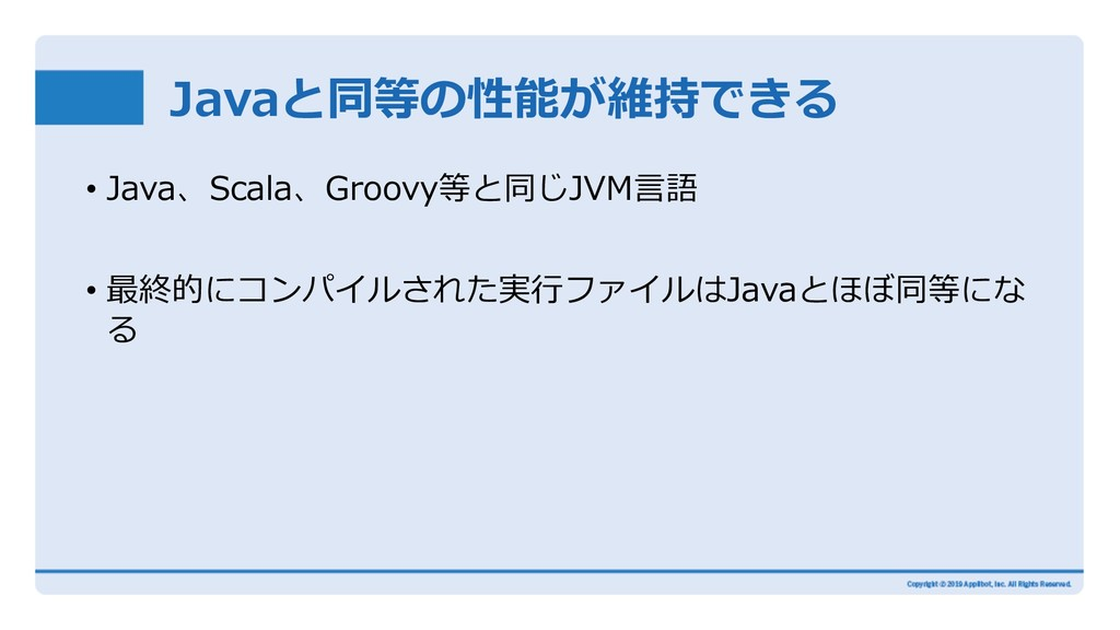 Javaと同等の性能が維持できる • Java、Scala、Groovy等と同じJVM⾔語 •...