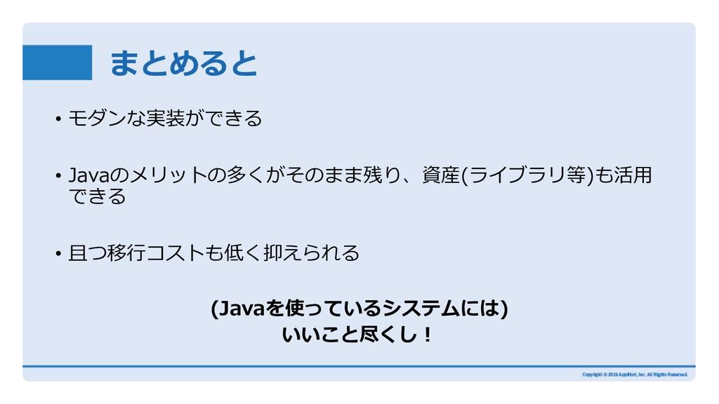 まとめると • モダンな実装ができる • Javaのメリットの多くがそのまま残り、資産(ライブ...