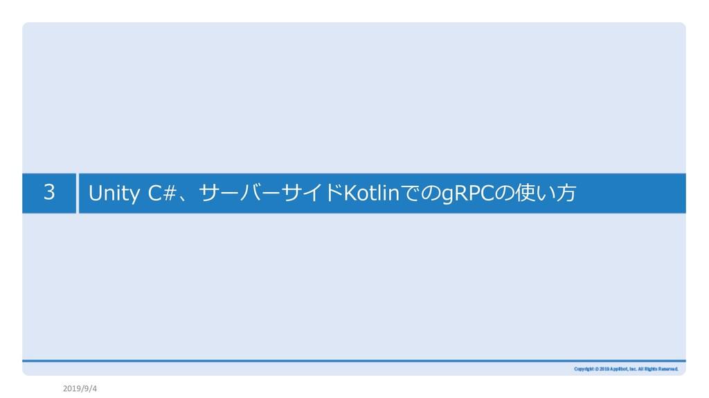 2019/9/4 Unity C#、サーバーサイドKotlinでのgRPCの使い⽅ 3