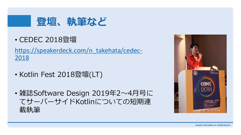 登壇、執筆など • CEDEC 2018登壇 https://speakerdeck.com/...