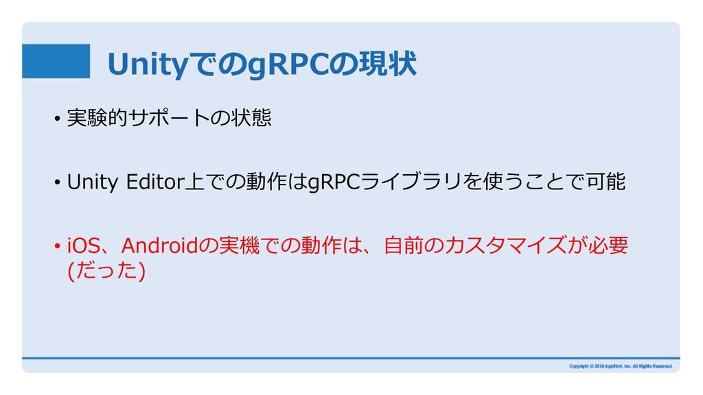UnityでのgRPCの現状 • 実験的サポートの状態 • Unity Editor上での動作...